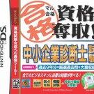 Media 5 - Nintendo DS - Maru Goukaku Shikaku Dasshu Chuushoukigyou Shindanshi