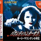 Capcom - Sega Dreamcast - Bounty Hunter Sara Holy Mountain no Teiou