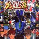PlayStation2 - Sunrise Eiyuutan R