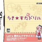 KADOKAWA SHOTEN - Nintendo DS - Lucky Star Moe Drill