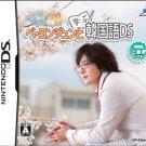 D3 Publisher - Pe-Jongju to Manabu Kankokugo DS/ Test-Hen - Nintendo DS