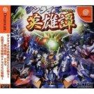 SUNRISE INTERACTIVE - Sega Dreamcast - Sunrise Heroes