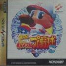 Jikkyou Powerful Pro Baseball S [Sega Saturn]