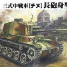 Model: Fine Molds Tank 3-set (Long Barrel Type) [Japan Import]