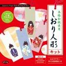 Shiori Ningyo Kit- Origami Paper Doll Bookmarks  (Japan Import)
