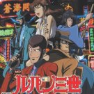 BANPRESTO - PlayStation 2 - Lupin III Lupin ni wa Shi o Zenigata ni wa Koi o