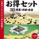 Windows - 3D Go Shogi Mahjong Windows Game Benefit for 1 million people
