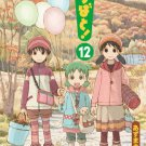 Yotsubato 12 (In Japanese)
