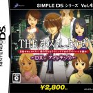 Simple DS Series Vol. 43: The Host Shiyouze! DX Knight King [Japan Import]