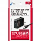 CYBER - USB AC adapter mini (nintendo 3ds) Support 3DSLL