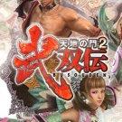 Sony Computer Entertainment - Sony PSP - Tenchi no Mon 2 Busouden