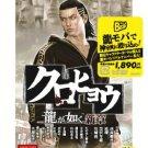 Kurohyou: Ryu Ga Gotoku Shinshou [Japan Import]