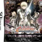 Game: DS Claymore Gingan no Majo [Japan Import]