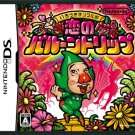 Nitendo DS - Irodzuki Tingle no Koi no Balloon Trip