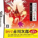 MARVELOUS ENTERTAINMENT - Nintendo DS - Akagawa Jirou Mystery Tsuki no Hikari