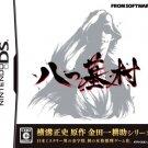 Yatsu Hakamura Nintendo DS Game