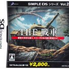 D3 Publisher - Nintendo DS - Simple DS Series Vol 24 The Sensha