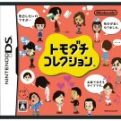Nintendo DS - Tomodachi Collection