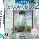 ERTAIN - Nintendo DS - Kokoro wo Yasumeru Otona no Nurie DS 2