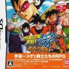Namco Bandai Games - Nitendo DS - Dragon Ball Z Story Saiyajin Raishuu