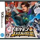 Nintendo DS - Rekkuuza Nobunaga ambition of Pokemon (plus) Nobunaga