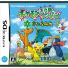 Nintendo DS - Pokemon Fushigi no Dungeon Sora no Tankentai