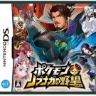Pokemon + Nobunaga no Yabou [Japan Import]