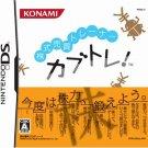 Konami - Nitendo DS - Kabushiki Baibai Trainer Kabutore