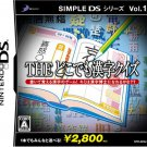 D3 Publisher - Nintendo DS - Simple DS Series Vol 10 The Doko Demo Kanji Quiz
