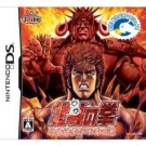 SPIKE - Nitendo DS - Hokuto no Ken Hokuto Kami Denshoumono no Michi