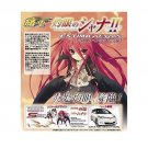 Aoshima - Shakugan no Shana II Estima Aeras G Package Custom Model Car