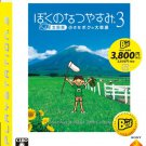 Boku no Natsuyasumi 3 (PlayStation3 the Best) [Japan Import]
