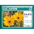 showa - Japonica - Jl-1 Leaders Cross Practice 6 Masu/Grade 1 Math Showa Note