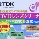 TDK DVD lens cleaner dry wet & W Care Pack [TDK-DVDLC48G]