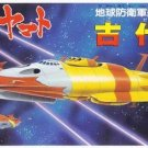 Space Battleship Yamato - Mechanical Collection No.20 [Kodaikan]