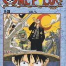 One Piece Vol. 4 (One Piece) (in Japanese) [Japanese Import]