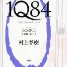 Shinchosha/Tsai Fong Books - Haruki Murakami - 1Q84 Book 3 Japanese Edition