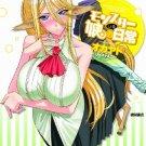 Monster Musume no Iru Nichijo  volume 3 (Ryu Comics) Manga