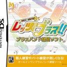 Mokushise Zenko Kutaikai Lets Brass Nintendo DS Game