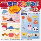Toyo Kyoku Origami for Animal Forms 73 Pages 33 Colors