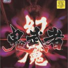 Capcom - Genma Onimusha - Xbox