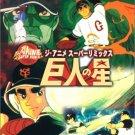 Capcom - PlayStation 2 - Kyojin no Hoshi The Anime Super Remix