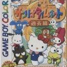 Imagineer - Game Boy Color - Sanrio Time Net Kako