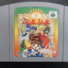 Nintendo 64 - Puyo Puyo Sun 64
