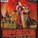 Konami - Nintendo 64  - AKUMAJO DRACULA Castlevania