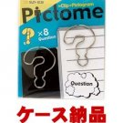 Sunstar - PICTOME Funny Paper Clip 8 Pieces Question (5Packs)