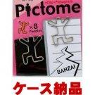 Sunstar - PICTOME Funny Paper Clip 8 Pieces Banzai (5 packs)