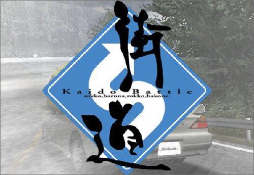 GENKI - PlayStation2 - Kaido Battle