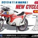 Fujimi - 1/12 Super Heroes series No 03 new Cyclone