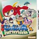 Hamster - Nintendo 3DS - Ninja JaJaMaru-kun Sakura-hime to Karyu no Himitsu